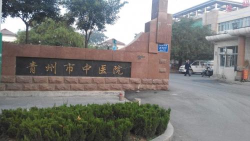 青州市中医院